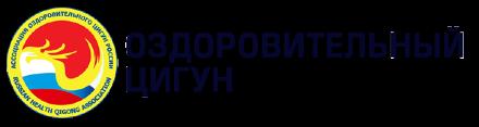 Русская Ассоциация Оздоровительного Цигун